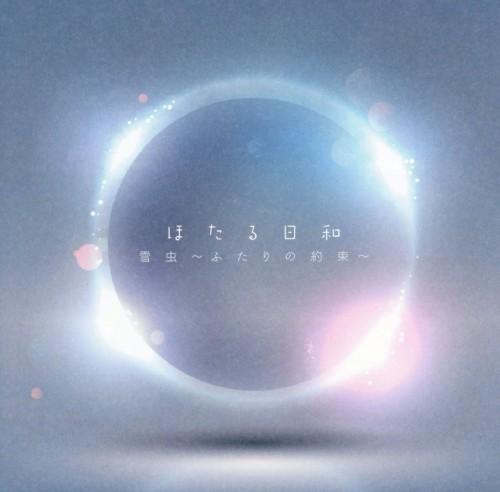 【中古】雪虫〜ふたりの約束〜/ほたる日和