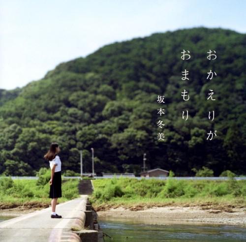 【中古】おかえりがおまもり/星に祈りを/坂本冬美