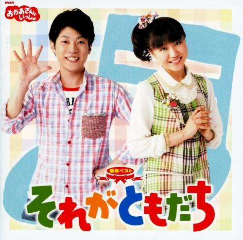 【中古】NHKおかあさんといっしょ 最新ベスト それがともだち/横山だいすけ/三谷たくみ