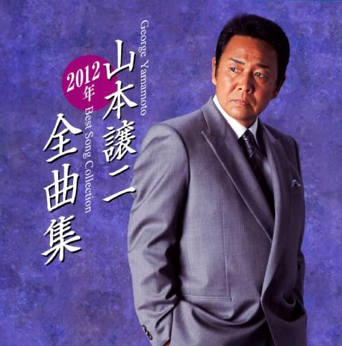 【中古】山本譲二2012年全曲集/山本譲二