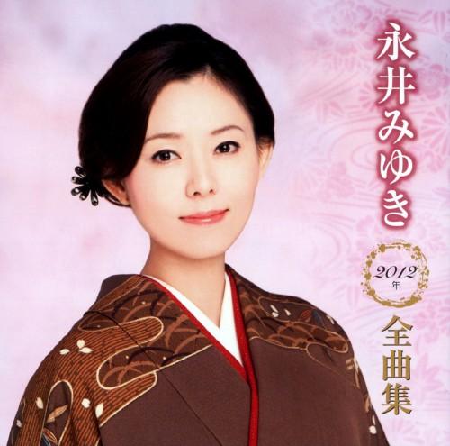 【中古】永井みゆき2012年全曲集/永井みゆき