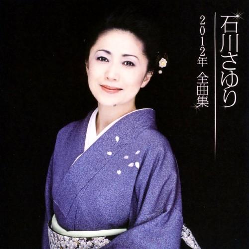 【中古】石川さゆり2012年全曲集/石川さゆり