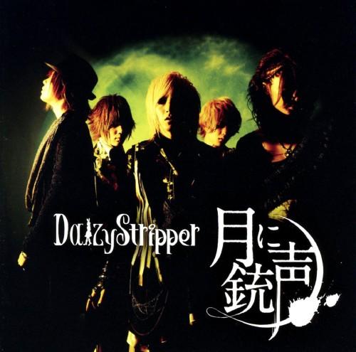 【中古】月に銃声/DaizyStripper