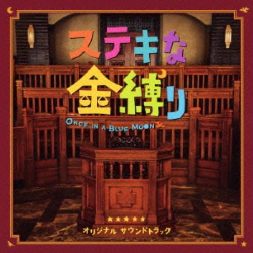 【中古】ステキな金縛り オリジナル・サウンドトラック/サントラ