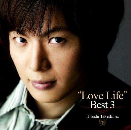 【中古】LOVE LIFE BEST3〜愛の嵐〜/竹島宏