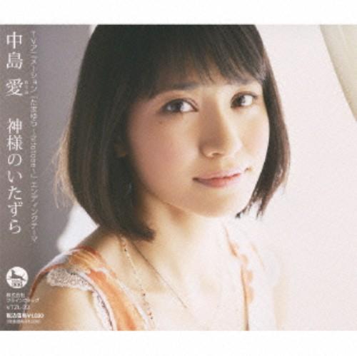 【中古】神様のいたずら(初回限定盤)(DVD付)/中島愛