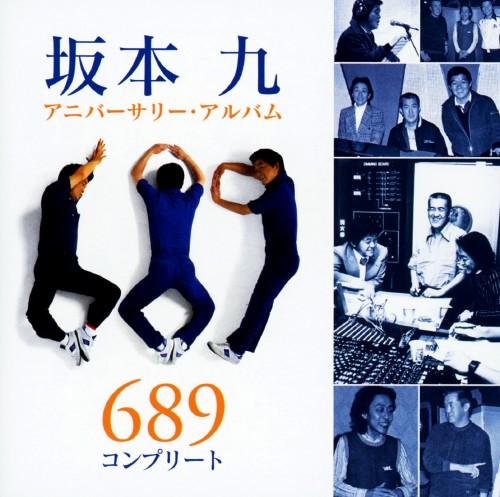 【中古】坂本九アニバーサリー・ベスト〜689コンプリート/坂本九