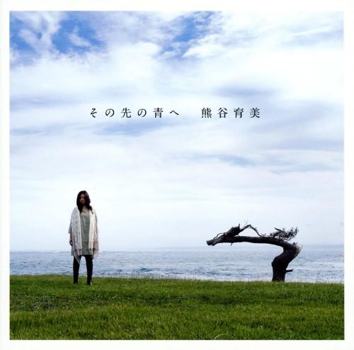 【中古】その先の青へ/熊谷育美