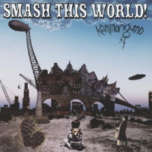 【中古】SMASH THIS WORLD!(DVD付)/カミナリグモ
