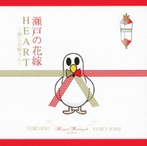 【中古】瀬戸の花嫁(DVD付)/若林正恭(オードリー)