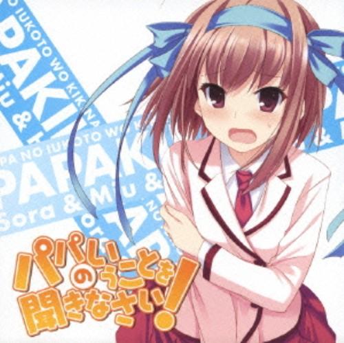 【中古】パパのいうことを聞きなさい!小鳥遊空 キャラクターソングCD(DVD付)/上坂すみれ(小鳥遊空)