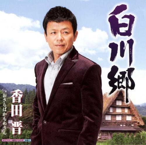 【中古】白川郷/おさらばかもめさん/香田晋