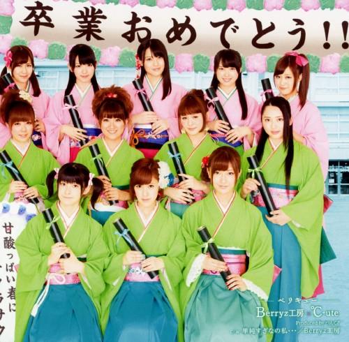【中古】甘酸っぱい春にサクラサク(Berryz工房盤)/Berryz工房×℃−ute