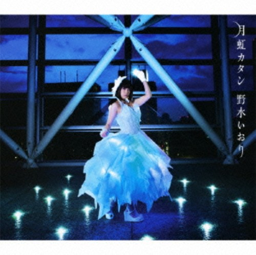 【中古】月虹カタン(初回限定盤)(DVD付)/野水いおり