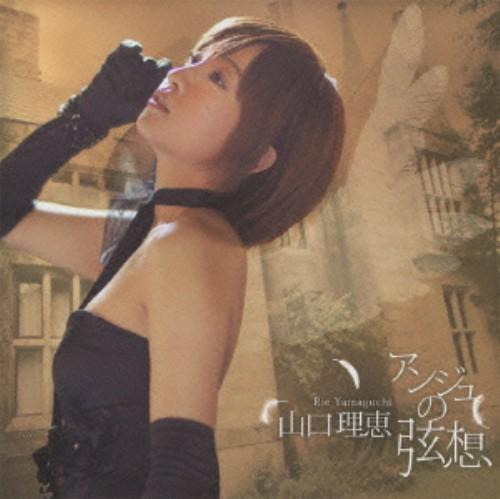 【中古】Rie Yamaguchi Birthday Album アンジュの弦想/山口理恵