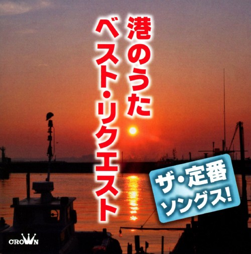 【中古】ザ・定番ソングス! 港のうた ベスト・リクエスト/オムニバス