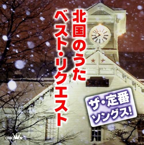 【中古】ザ・定番ソングス! 北国のうた ベスト・リクエスト/オムニバス