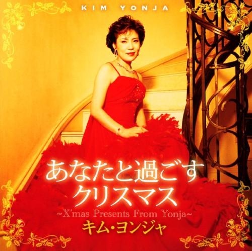 【中古】あなたと過ごすクリスマス〜X'mas Presents From Yonja〜/キム・ヨンジャ