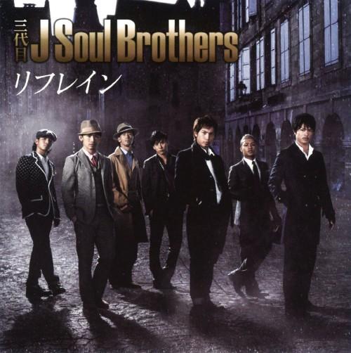 【中古】リフレイン/三代目 J Soul Brothers