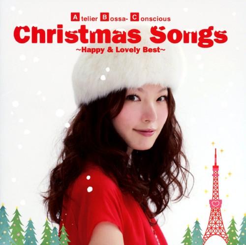 【中古】クリスマス・ソングス−ハッピー&ラブリー・ベスト−/アトリエ・ボッサ・コンシャス
