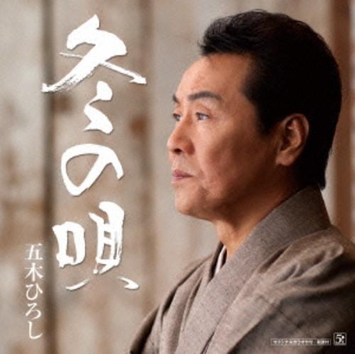 【中古】冬の唄/ふたつ星/五木ひろし/都はるみ