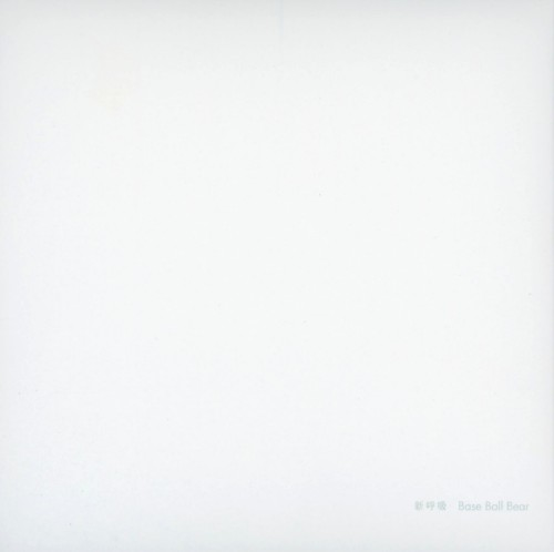 【中古】新呼吸(初回生産限定盤)/Base Ball Bear