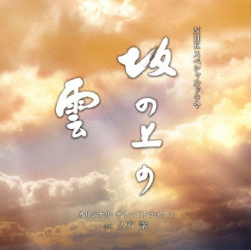 【中古】NHKスペシャルドラマ 「坂の上の雲」 第三部 オリジナル・サウンドトラック/TVサントラ