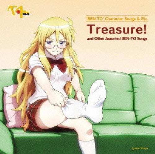 【中古】「ベン・トー」キャラクターソング&エトセトラ「Treasure!」と、その他「ベン・トー」な歌つめ合わせ/加藤英美里(著莪あやめ)/他