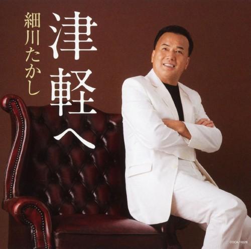 【中古】津軽へ/細川たかし