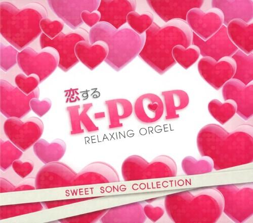 【中古】恋するK−POP〜SWEET SONG COLLECTION/オルゴール