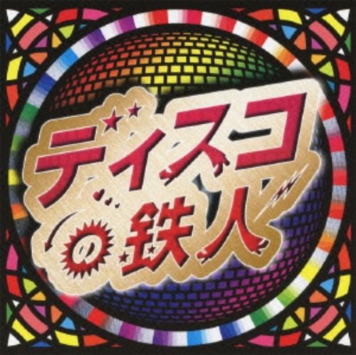 【中古】ディスコの鉄人/オムニバス