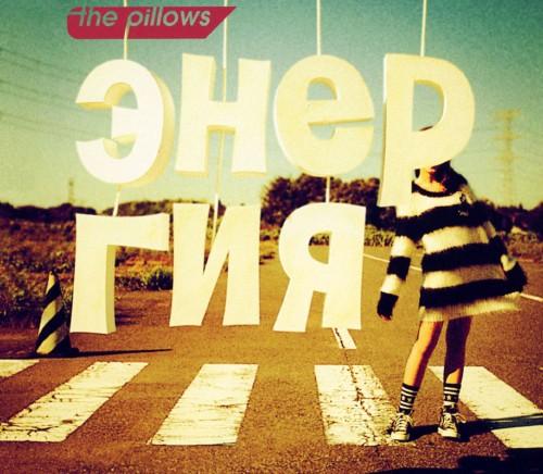 【中古】エネルギア/the pillows