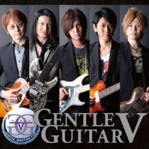 【中古】GENTLE GUITAR V/GENTLE GUITAR V