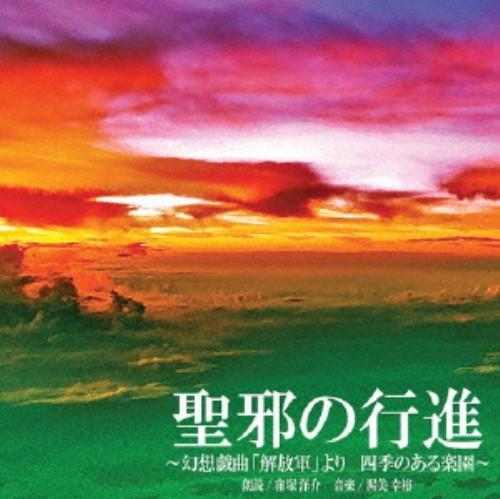 【中古】聖邪の行進〜幻想戯曲「解放軍」より四季のある楽園〜/窪塚洋介