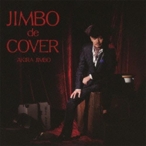 【中古】JIMBO de COVER/神保彰