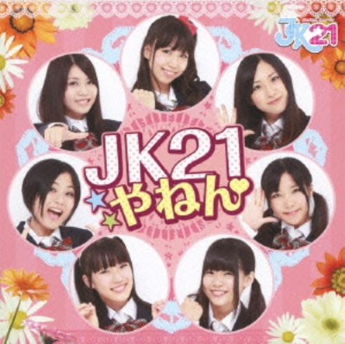 【中古】JK21やねん/JK21