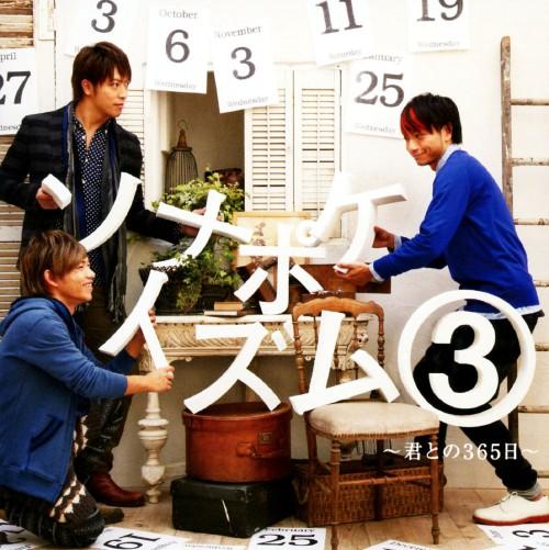 【中古】ソナポケイズム3〜君との365日〜(初回限定盤)(DVD付)/Sonar Pocket
