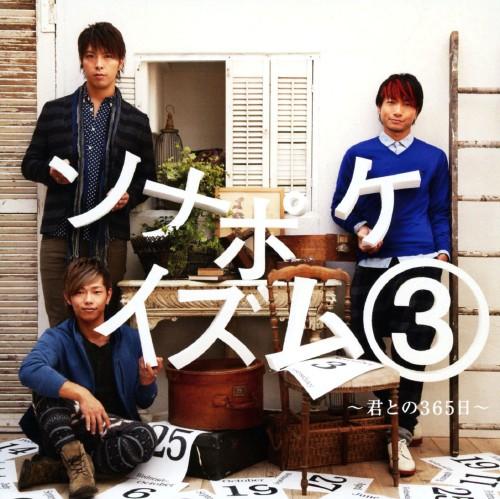 【中古】ソナポケイズム3〜君との365日〜/Sonar Pocket