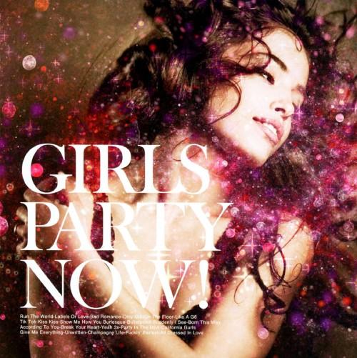 【中古】GIRLS PARTY NOW!/オムニバス
