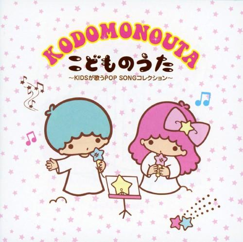 【中古】こどものうた〜KIDSが歌うPOP SONGコレクション〜/オムニバス