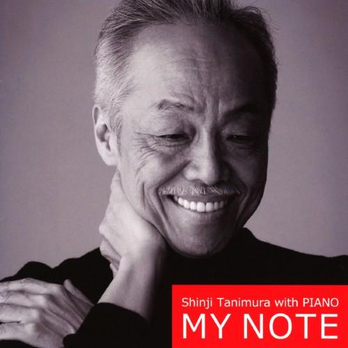 【中古】Shinji Tanimura with PIANO MY NOTE/谷村新司