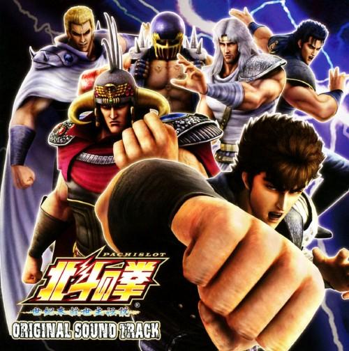 【中古】PACHISLOT 北斗の拳 −世紀末救世主伝説− Original Sound Track/ゲームミュージック