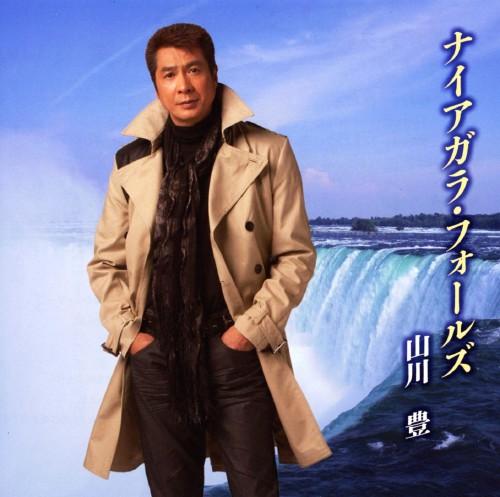 【中古】ナイアガラ・フォールズ/山川豊