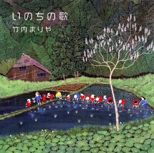 【中古】いのちの歌(初回限定盤)/竹内まりや