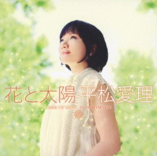 【中古】花と太陽/平松愛理
