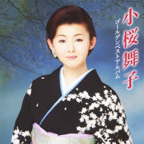 【中古】小桜舞子ゴールデンベストアルバム/小桜舞子