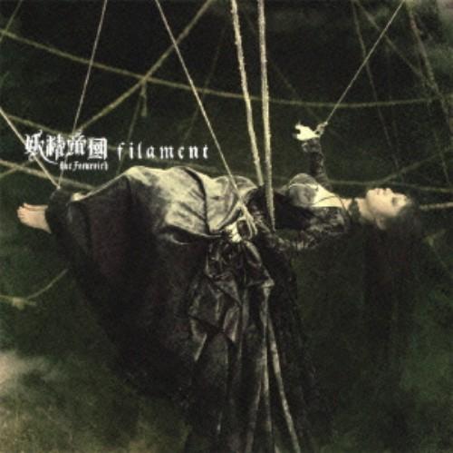 【中古】filament(初回限定盤)(DVD付)/妖精帝國