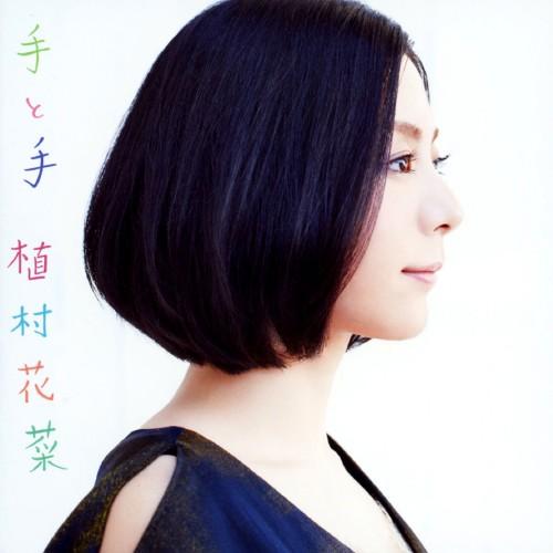 【中古】手と手/植村花菜
