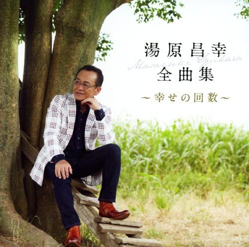【中古】湯原昌幸 全曲集〜幸せの回数〜/湯原昌幸