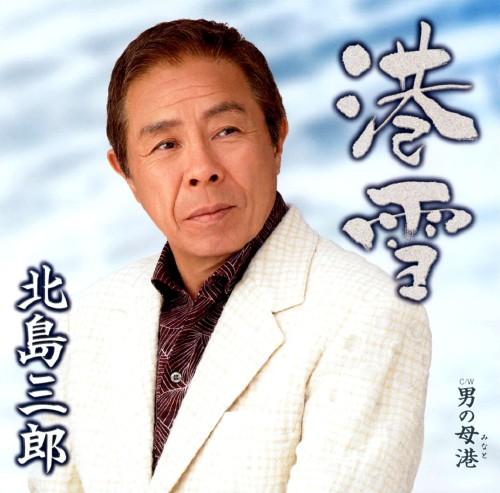 【中古】港雪/男の母港/北島三郎